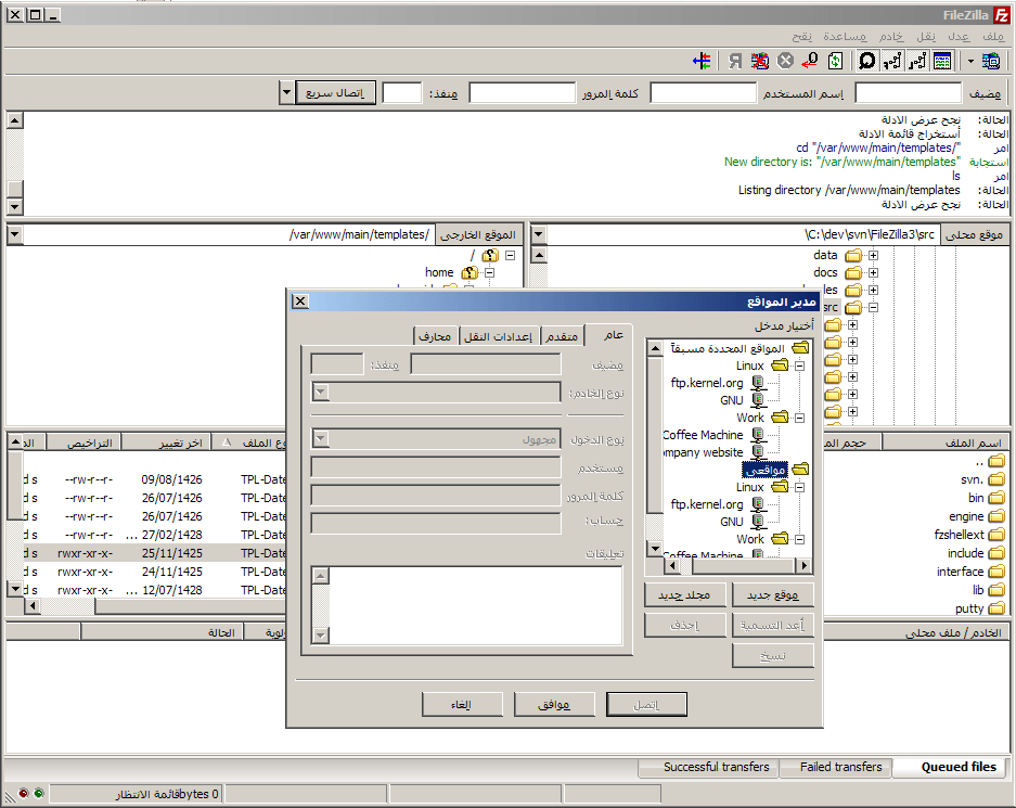 FileZilla for Mac screenshot